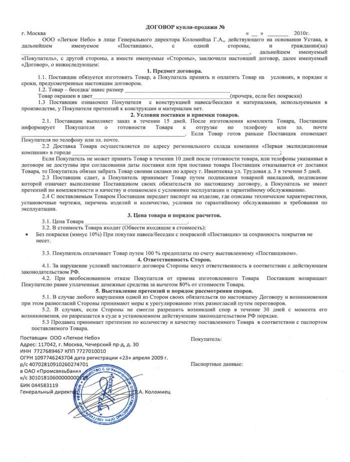 Образец договора о покупке квартиры