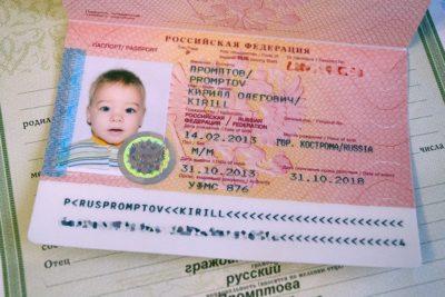 Загранпаспорт до 14 лет