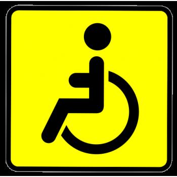 «Инвалид»