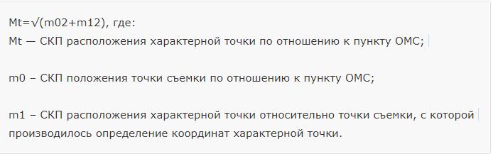 Расчет СКП