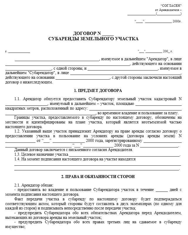 Договор