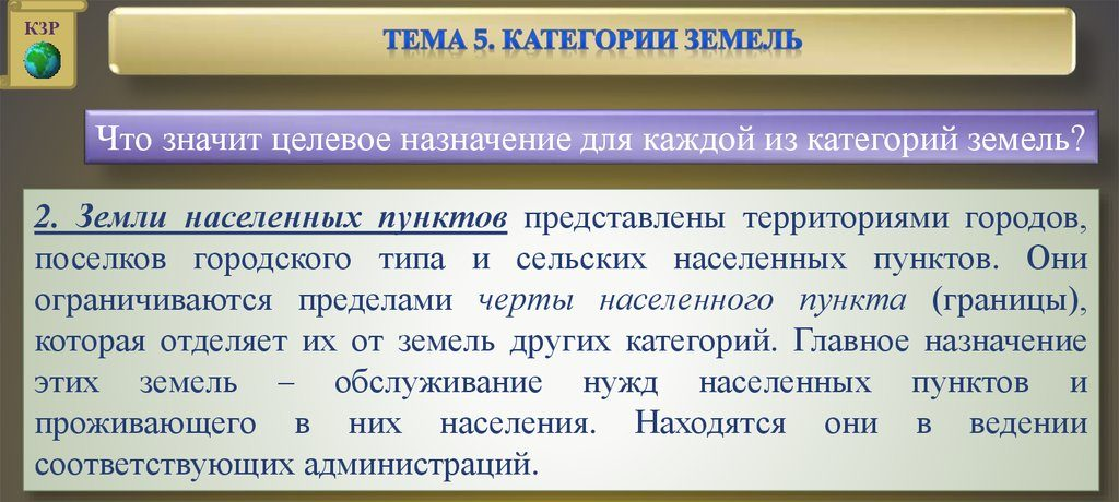 Земли
