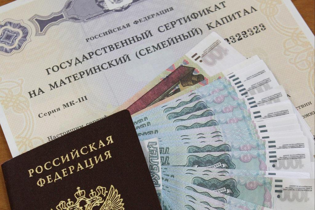 Паспорт, деньги и сертификат на материнский капитал