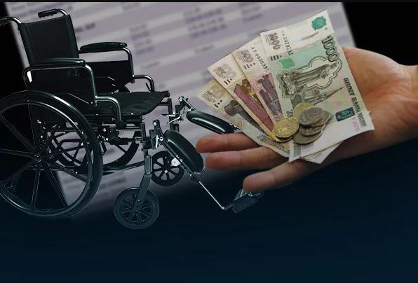 Инвалидное