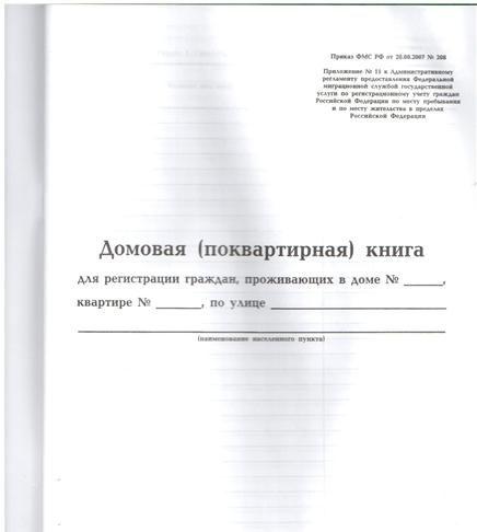 Заверение домовой книги платно или бесплатно