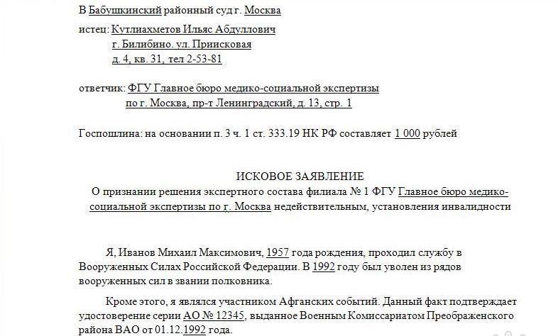 Скачать анкету на получении квоты в ростовской области