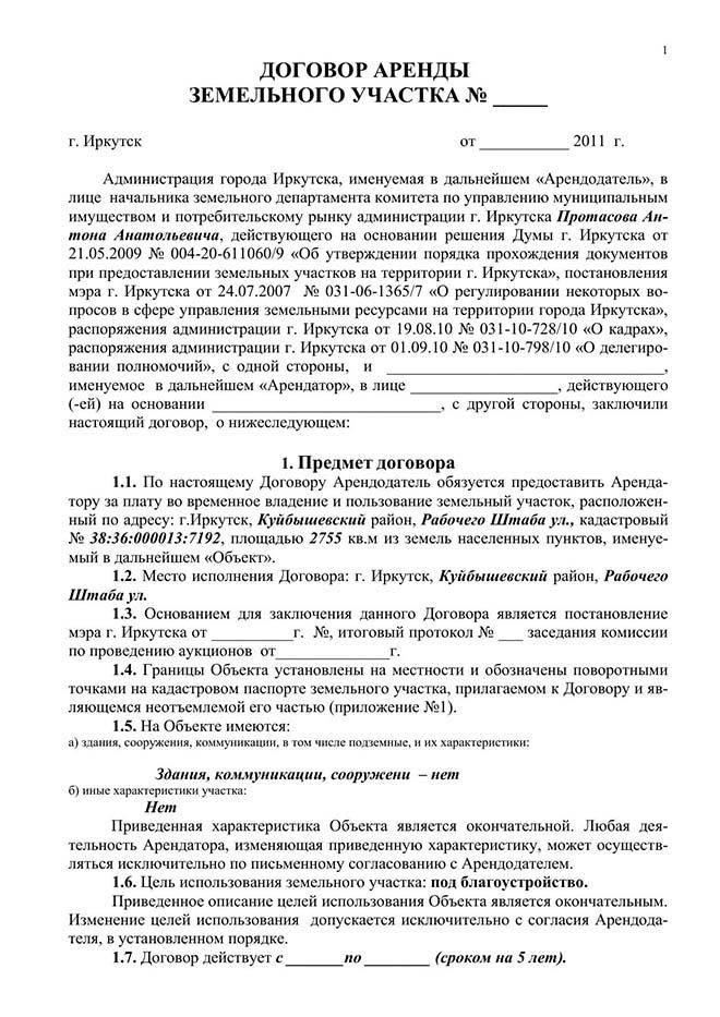 Документы на аренду земельного участка с правом выкупа