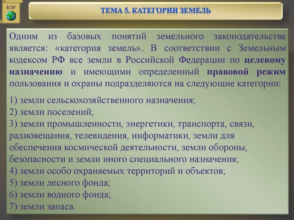 категория земель земельный кодекс