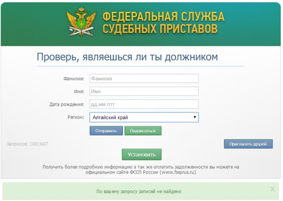 Фссп россии официальный сайт проверка долгов по фамилии