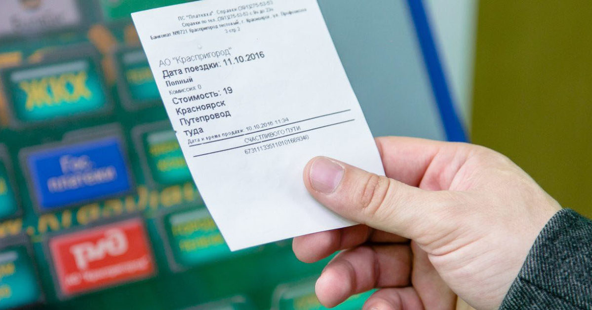Оформление билета по ФСС РЖД в 2019 году — что это значит?